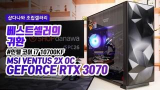 베스트셀러의 귀환 - MSI 지포스 RTX 3070 벤투스 2X OC