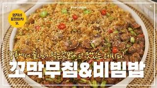 꼬막 무침과 꼬막 비빔밥, 강릉보다 맛있는 엄지척 레시피Korea Master Chef 박지영 [에브리맘]