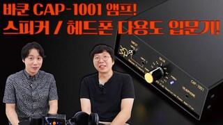 바쿤 CAP1001 앰프! 스피커 / 헤드폰 다용도 입문기!