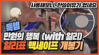 [리뷰] 애플 맥세이프를 만원에 구할 수 있다고!? 알리표 마그넷 무선충전기 리뷰 | 아이폰12 아이폰12프로 충전기