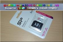 마이크로SD 추천 실리콘파워 micro SDXC CLASS10 UHS-I U3 Superior V30 A1