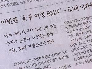 [시시콜콜] 음주 여성 BMW? 치킨은 살 안 찌고 운전은 사람이 하는 것