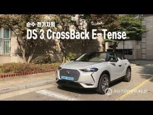 DS3 CROSSBACK E-TENSE, 아주 특별한 콤팩트 순수 전기차