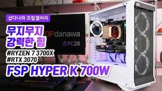 무지무지 강력한 힘 - FSP HYPER K 700W 80PLUS Standard 230V EU