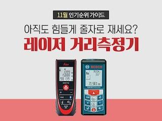 [11월 인기순위 가이드] 신속 정확! 레이저 거리측정기
