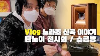 [Vlog] 노라조 신곡 이야기 / 탄노이 전시회 (에디토리) / 파주 소금빵