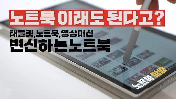 태블릿이야? 노트북이야? 활용도 굿! HP 엘리트북 x360 830 G7 실사용 후기!