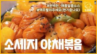 소세지 야채볶음, 완벽한 매콤달콤 소스로 #술안주 #도시락반찬 만들기껌,easy Recipe [에브리맘]