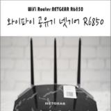 와이파이 공유기 추천 넷기어 R6850 WiFi 공유기