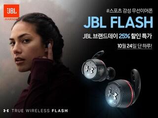 [오늘만 25% 할인] 네이버 x JBL 브랜드데이! JBL FLASH 완전 무선이어폰 특가