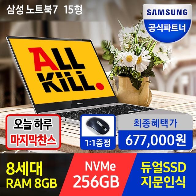 [오늘만 올킬특가 67만원] 세련된 디자인, 스타일 좋은 삼성노트북7 NT750XBV-A39A 사무용까지 완벽하게!