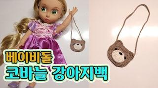 (코바늘) 베이비돌 강아지 크로스백 만들기 [김라희]kimrahee