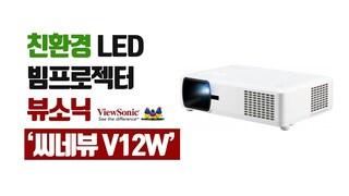 [더기어리뷰] 친환경 LED 빔프로젝터, 뷰소닉 '씨네뷰 V12W'