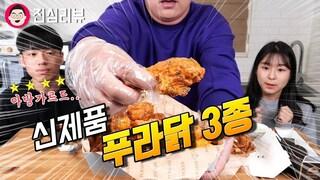 푸라닭 치킨 신메뉴 3종 리뷰