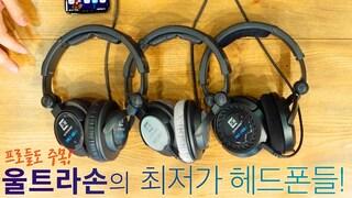 울트라손의 최저가 헤드폰들! 프로들도 주목! Pro 480i / 580i / 1480i