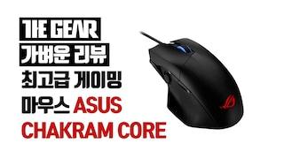 [THE GEAR 간단한 영상리뷰] ASUS 'CHAKRAM CORE'
