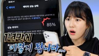 아이폰에서 반드시 끄고 써야하는 설정 8가지 (feat. 아이폰12 프로)