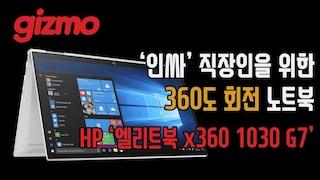 '인싸' 직장인을 위한 360도 회전 노트북, HP '엘리트북 x360 1030 G7'리뷰