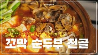 제철 꼬막을 넣어 더 풍미 있는 순두부 전골(꼬막 순두부찌개)Korea Master Chef 박지영 [에브리맘]
