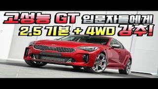 스팅어 마이스터 2.5 주행편  고성능 GT 입문자들에게 2.5 기본 + 4WD 강추!