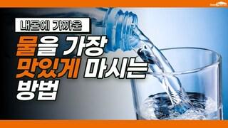 그래, 이 맛이야! 물 맛있게 마시는 3가지 방법