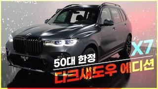 다크한 어둠이 스미다! BMW X7 다크섀도우 에디션 (50대 한정)