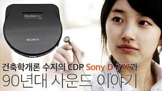 건축학개론 수지의 CDP Sony D777과 90년대 사운드 이야기