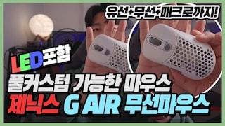 [리뷰] 제닉스 G AIR WIRELESS 게이밍 무선마우스 리뷰 | 유선사용가능 LED DPI 매크로 전용프로그램