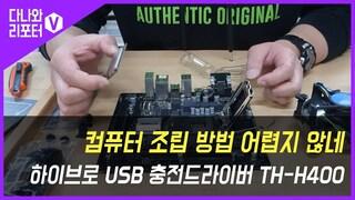 컴퓨터 조립 방법 어렵지 않네 (Feat.하이브로 USB 충전드라이버 THH400)