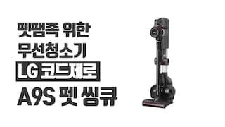 [더기어리뷰] 펫팸족 위한 무선청소기 LG코드제로, A9S펫 씽큐