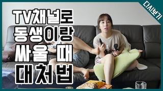 [다시보기] TV채널로 동생이랑 싸울 때 대처법
