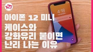 아이폰 12 미니 강화유리 + 케이스 = 터치가 안 돼요;;; [4K]