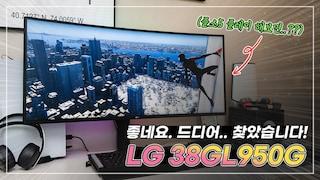 좋아요.. 진짜 그냥 다 좋습니다! 비싼 모니터 쓰는 이유? | LG 울트라기어 38GL950G 리뷰 (플스5 쌉가능 모니터?)