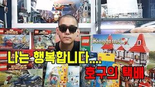 [택배 개봉기] 호구지만 나는 행복합니다ㅠㅠ 레고 하울(LEGO HAUL)  레고매니아_LEGO Mania
