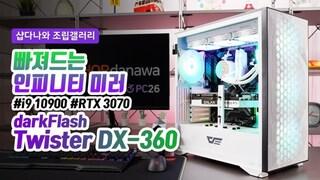 빠져드는 인피니티 미러 - darkFlash Twister DX-360 ARGB