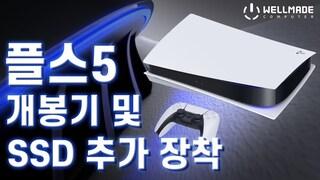 구하기 어렵다는 플레이스테이션5 언박싱 및 SSD 추가 장착 방법!