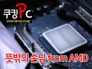 [라이브공지] 쿠킹PC를 찾아온 뜻밖의 손님! feat.AMD