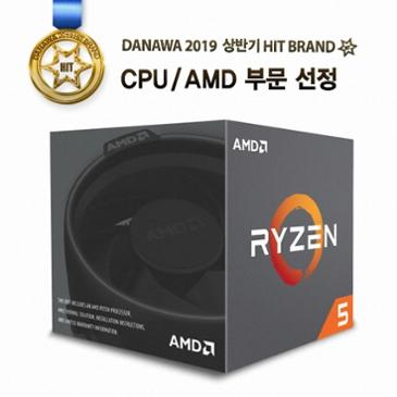 16,800원 내린 AMD 라이젠 5 2600 (피나클 릿지) (정품) [급락뉴스]