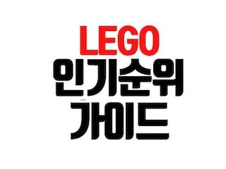 [인기순위 가이드] 10월 인기 레고 한 번 볼래?