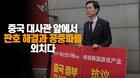 [영상] 중국 대사관 앞에서 판호 해결과 공중파를 외치다
