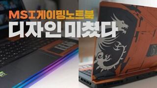 게이밍 노트북 끝판왕! MSI GE66 레이더 10SF 드래곤실드 리미티드 에디션