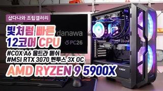 빛처럼 빠른 12코어 CPU - AMD 라이젠 9 5900X