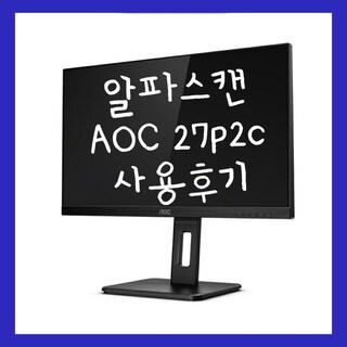 알파스캔 AOC 27P2C제품 리뷰