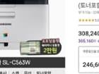 [롯데온] 삼성 컬러 레이저복합기 SL-C563W 타임딜 행사!