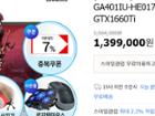 [★ ASUS ROG 제피러스 특별행사 옥션/지마켓 ★최종가132만] ASUS 게이밍노트북 ROG 제피러스 G14 GA401IU-HE017 (사은품 증정!!)