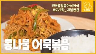 아삭한 식감과 매콤달콤한 맛, 도시락 반찬 추천 메뉴! 콩나물 어묵볶음(콩나물 잡채)껌,easy Recipe [에브리맘]