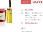 코코도르 프리미엄자 캔들 3개+점화기 12,000원+무배!
