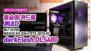 필승의 카드를 꺼내자 - ASUS KO 지포스 RTX 3070 O8G GAMING OC