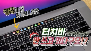 맥북프로 터치바 놀고 있는 분들이 많대서 만든 영상 (MacBook Pro TouchBar)