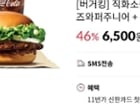 [버거킹] 직화소불고기버거 + 콰트로치즈와퍼주니어 + 콜라R2개 ... 6,500원